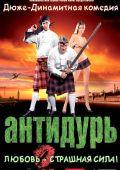 """Постер 1 из 1 из фильма """"Антидурь"""" (2007)"""