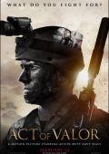 "Постер 4 из 8 из фильма ""Закон доблести"" /Act of Valor/ (2012)"