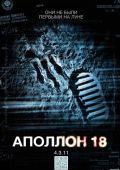 """Постер 1 из 8 из фильма """"Аполлон 18"""" /Apollo 18/ (2011)"""