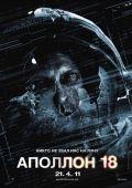 """Постер 3 из 8 из фильма """"Аполлон 18"""" /Apollo 18/ (2011)"""