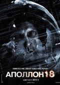 """Постер 4 из 8 из фильма """"Аполлон 18"""" /Apollo 18/ (2011)"""