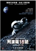 """Постер 6 из 8 из фильма """"Аполлон 18"""" /Apollo 18/ (2011)"""