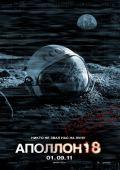 """Постер 7 из 8 из фильма """"Аполлон 18"""" /Apollo 18/ (2011)"""