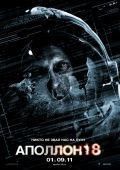 """Постер 8 из 8 из фильма """"Аполлон 18"""" /Apollo 18/ (2011)"""