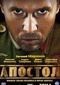 "Постер 1 из 1 из фильма ""Апостол"" (2007)"