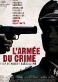 """Постер 1 из 1 из фильма """"Армия преступников"""" /L'armee du crime/ (2009)"""