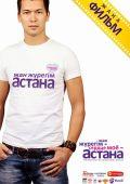 Сердце мое - Астана