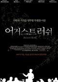 """Постер 5 из 6 из фильма """"Август Раш"""" /August Rush/ (2007)"""