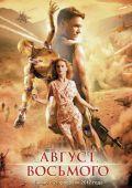 """Постер 3 из 4 из фильма """"Август. Восьмого"""" (2012)"""