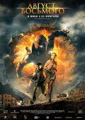 """Постер 4 из 4 из фильма """"Август. Восьмого"""" (2012)"""