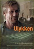 """Постер 1 из 1 из фильма """"Авария"""" /Ulykken/ (2009)"""