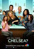 """Постер 2 из 2 из фильма """"Где ты, Челси?"""" /Are You There, Chelsea?/ (2011)"""