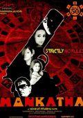 """Постер 3 из 4 из фильма """"Азартная игра"""" /Mankatha/ (2011)"""