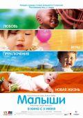 "Постер 2 из 2 из фильма ""Малыши"" /Bebe(s)/ (2010)"