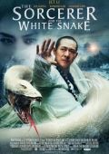 Чародей и Белая змея