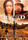 """Постер 1 из 2 из фильма """"Баллада"""" /Ballad: Na mo naki koi no uta/ (2009)"""