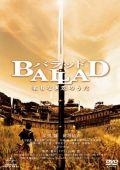 """Постер 2 из 2 из фильма """"Баллада"""" /Ballad: Na mo naki koi no uta/ (2009)"""