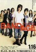 """Постер 1 из 1 из фильма """"Бандаж"""" /Bandeiji/ (2010)"""