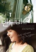 """Постер 1 из 2 из фильма """"Бандхоби"""" /Bandhobi/ (2009)"""