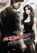 """Постер 1 из 2 из фильма """"Бангкокский адреналин"""" /Bangkok Adrenaline/ (2009)"""