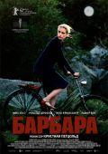 """Постер 2 из 2 из фильма """"Барбара"""" /Barbara/ (2012)"""
