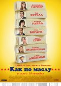 """Постер 2 из 2 из фильма """"Как по маслу"""" /Butter/ (2011)"""