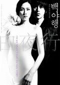 """Постер 1 из 3 из фильма """"Белая ночь"""" /Baekyahaeng: Hayan eodoom sokeul geolda/ (2009)"""