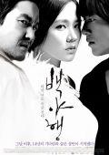 """Постер 2 из 3 из фильма """"Белая ночь"""" /Baekyahaeng: Hayan eodoom sokeul geolda/ (2009)"""