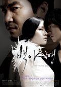 """Постер 3 из 3 из фильма """"Белая ночь"""" /Baekyahaeng: Hayan eodoom sokeul geolda/ (2009)"""