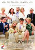 """Постер 1 из 7 из фильма """"Большая свадьба"""" /The Big Wedding/ (2013)"""