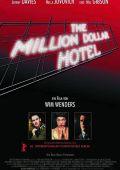 Отель «Миллион долларов»