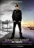 """Постер 4 из 7 из фильма """"Джастин Бибер: Никогда не говори никогда"""" /Justin Bieber: Never Say Never/ (2011)"""