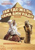 "Постер 3 из 3 из фильма ""Так где же ты, Усама Бин Ладен?"" /Where in the World Is Osama Bin Laden?/ (2008)"
