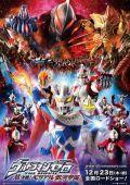 "Постер 1 из 2 из фильма ""Битва мегамонстров"" /Daikaiju Batoru: Urutora Ginga Densetsu - The Movie/ (2009)"