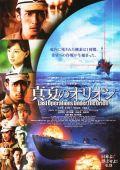 """Постер 1 из 2 из фильма """"Битва под Орионом"""" /Manatsu no Orion/ (2009)"""