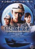 """Постер 2 из 2 из фильма """"Битва под Орионом"""" /Manatsu no Orion/ (2009)"""