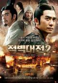 """Постер 1 из 2 из фильма """"Битва у Красной скалы 2"""" /Chi bi xia: Jue zhan tian xia/ (2009)"""