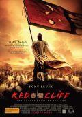 """Постер 2 из 2 из фильма """"Битва у Красной скалы 2"""" /Chi bi xia: Jue zhan tian xia/ (2009)"""