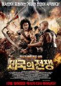 """Постер 1 из 2 из фильма """"Битва за империю"""" /The Malay Chronicles: Bloodlines/ (2011)"""