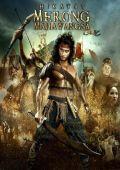 """Постер 2 из 2 из фильма """"Битва за империю"""" /The Malay Chronicles: Bloodlines/ (2011)"""