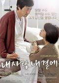 "Постер 1 из 2 из фильма ""Ближе к небесам"" /Nae sa-rang nae gyeol-ae/ (2009)"