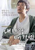 "Постер 2 из 2 из фильма ""Ближе к небесам"" /Nae sa-rang nae gyeol-ae/ (2009)"