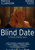 Свидание вслепую