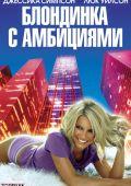 """Постер 1 из 1 из фильма """"Блондинка с амбициями"""" /Blonde Ambition/ (2007)"""