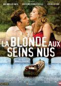 """Постер 1 из 1 из фильма """"Блондинка с обнаженной грудью"""" /La blonde aux seins nus/ (2010)"""