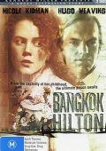 """Постер 1 из 10 из фильма """"Бангкок Хилтон"""" /Bangkok Hilton/ (1989)"""