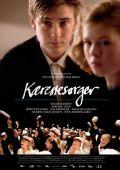 """Постер 1 из 2 из фильма """"Больные сердца"""" /K?restesorger/ (2009)"""