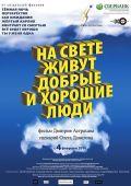 """Постер 1 из 1 из фильма """"На свете живут добрые и хорошие люди"""" (2009)"""