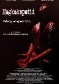 """Постер 1 из 1 из фильма """"Братья"""" /Magkakapatid/ (2010)"""