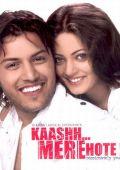 """Постер 4 из 8 из фильма """"Будь со мной"""" /Kaash Mere Hote/ (2009)"""